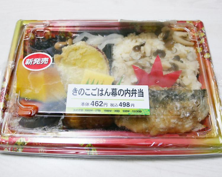 きのこごはん幕の内弁当(498円)