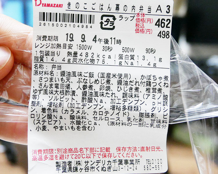 デイリーヤマザキ「きのこごはん幕の内弁当(498円)」原材料名・カロリー