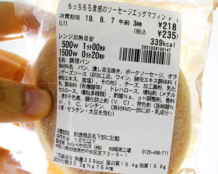 セブンイレブン「もっちもち食感のソーセージマフィン(235円)」の原材料・カロリー