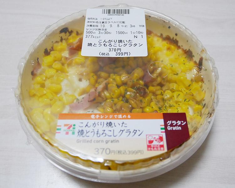 こんがり焼いた焼とうもろこしグラタン(399円)
