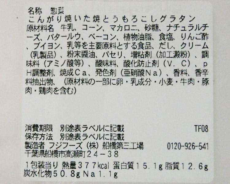 セブンイレブン「こんがり焼いた焼とうもろこしグラタン(399円)」の原材料・カロリー