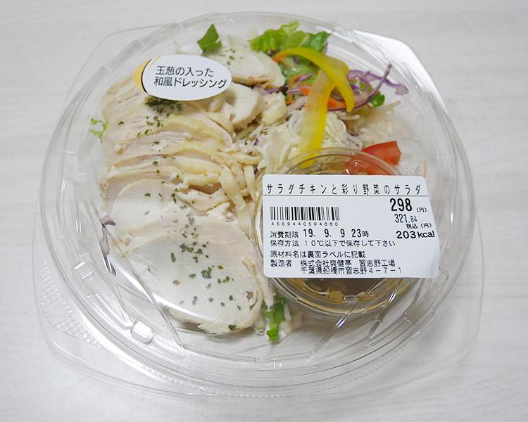 サラダチキンと彩り野菜のサラダ(321円)