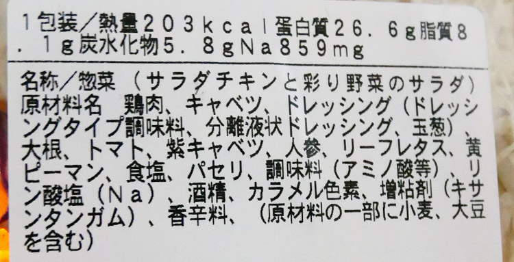 まいばすけっと「サラダチキンと彩り野菜のサラダ(321円)」原材料名・カロリー