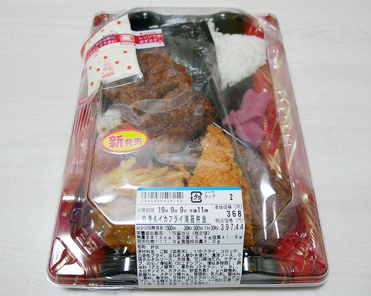 白身&以下フライ海苔弁当(397円)