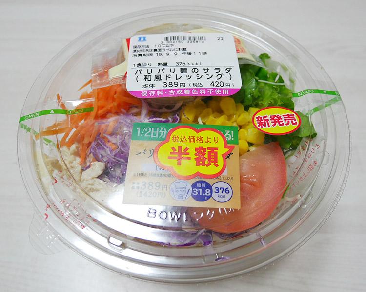 1/2日分の野菜が摂れる!パリパリ麺のサラダ(420円)