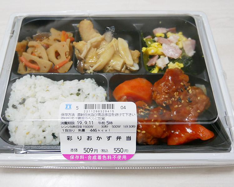 彩りおかず弁当(550円)