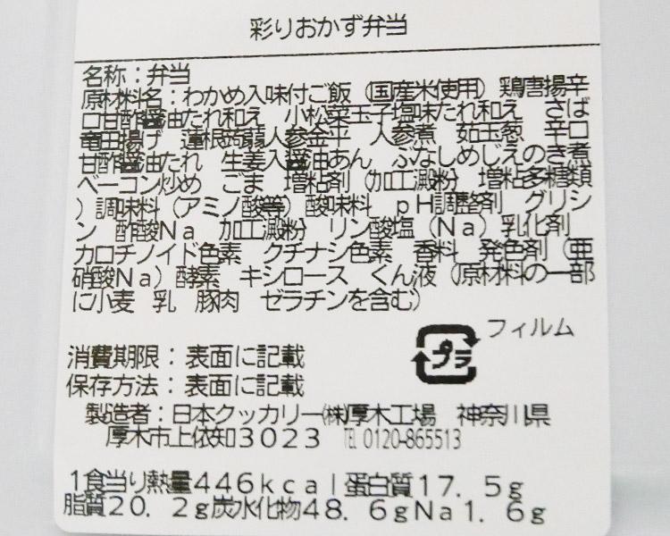 ローソン「彩りおかず弁当(550円)」の原材料・カロリー