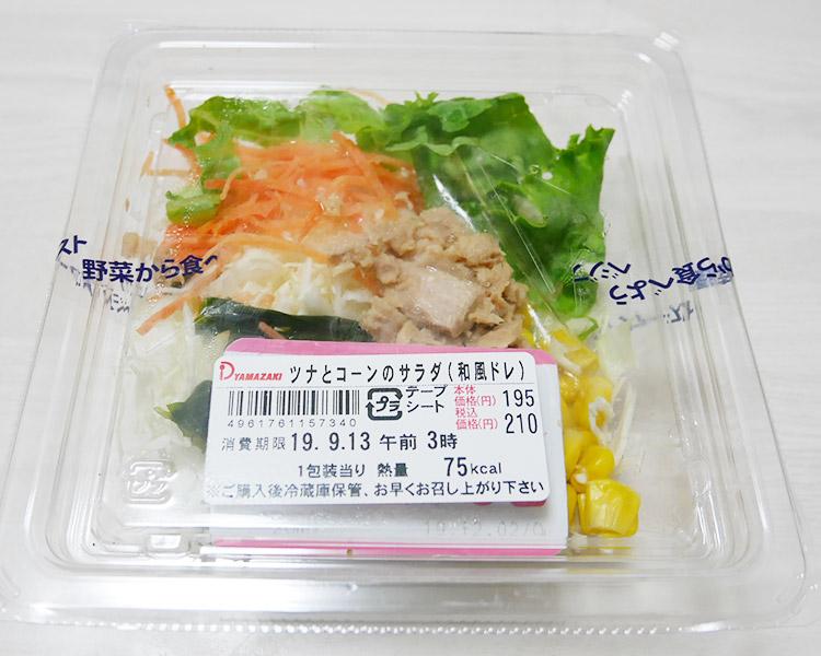 ツナとコーンのサラダ[和風ドレ](210円)