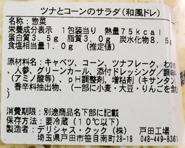 デイリーヤマザキ「ツナとコーンのサラダ[和風ドレ](210円)」原材料名・カロリー