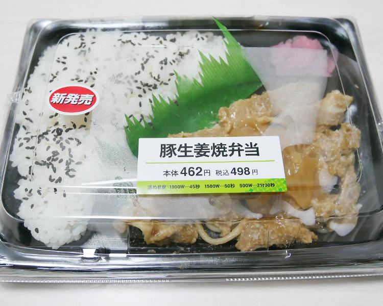 豚生姜焼弁当(498円)