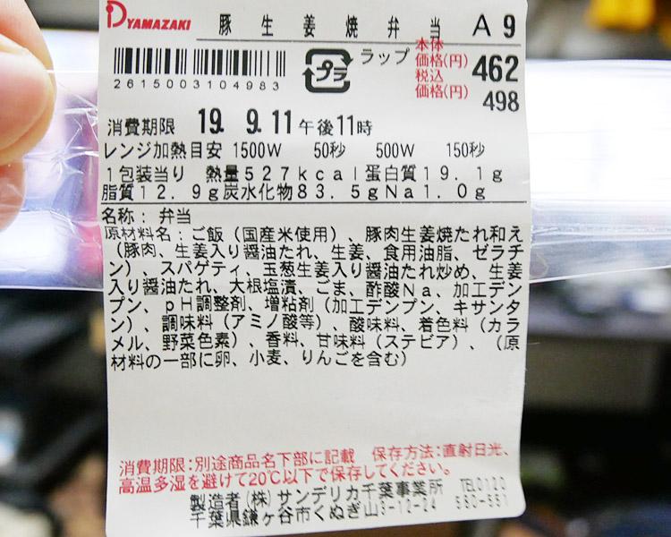 デイリーヤマザキ「豚生姜焼弁当(498円)」原材料名・カロリー