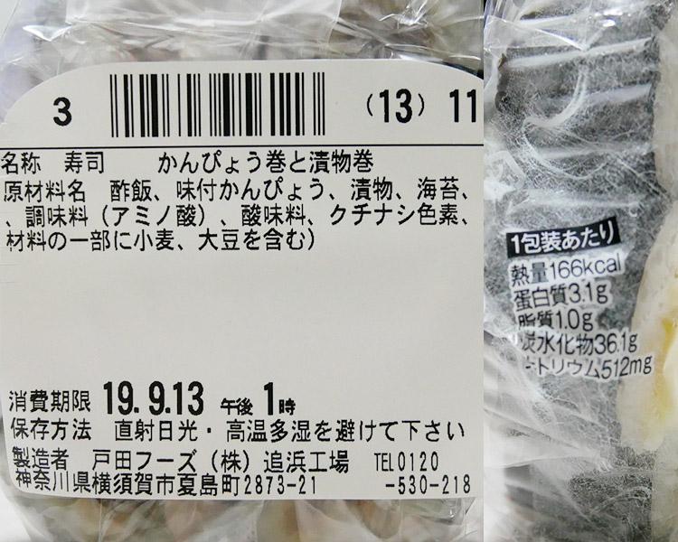 ファミリーマート「かんぴょう巻と漬物巻(145円)」原材料名・カロリー