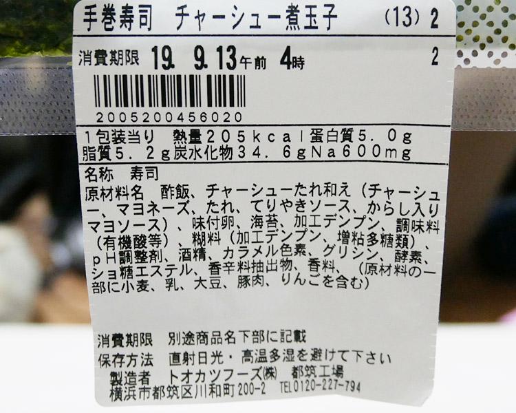 ファミリーマート「手巻寿司 チャーシュー煮玉子(145円)」原材料名・カロリー