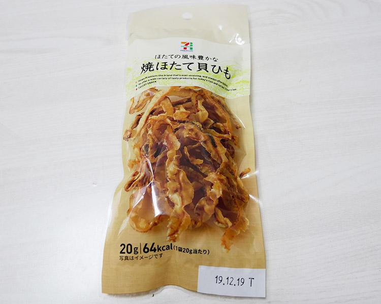 焼きほたて貝ひも 20g(138円)