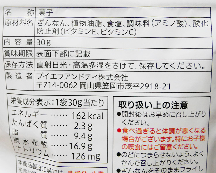 セブンイレブン「ぎんなん 30g(181円)」の原材料・カロリー