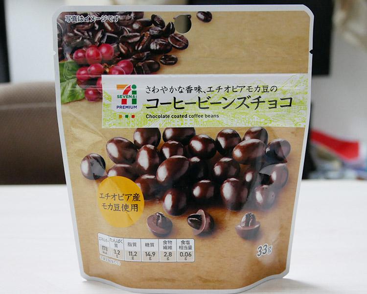 コーヒービーンズチョコ(149円)