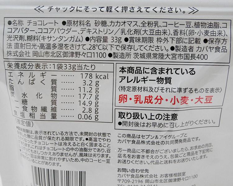 セブンイレブン「コーヒービーンズチョコ(149円)」の原材料・カロリー