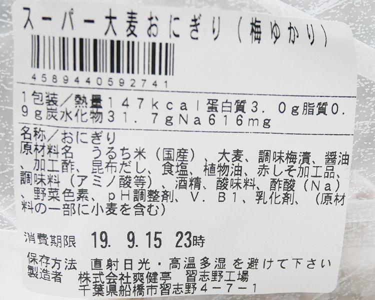 まいばすけっと「スーパー大麦おにぎり 梅ゆかり(105円)」原材料名・カロリー