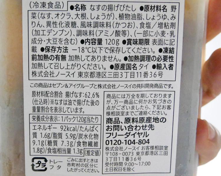 セブンイレブン「なすの揚げびたし(235円)」の原材料・カロリー