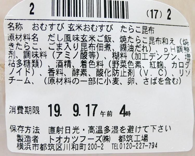 ファミリーマート「玄米おむすび たらこ昆布(130円)」原材料名・カロリー