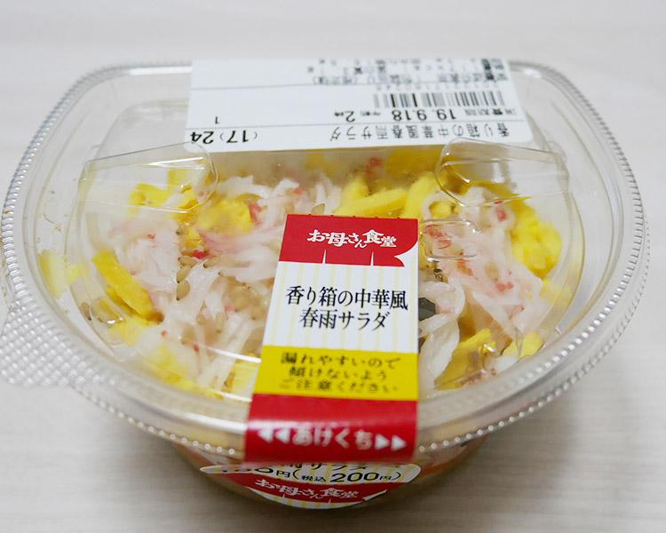 香り箱の中華風春雨サラダ(200円)