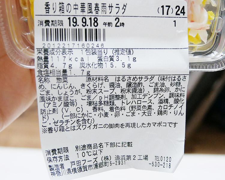ファミリーマート「香り箱の中華風春雨サラダ(200円)」原材料名・カロリー
