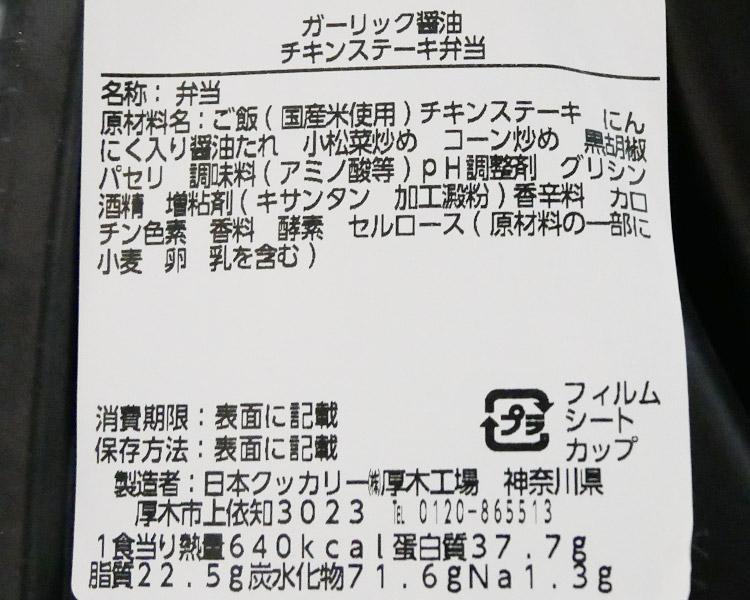 ローソン「ガーリック醤油チキンステーキ弁当(498円)」原材料名・カロリー