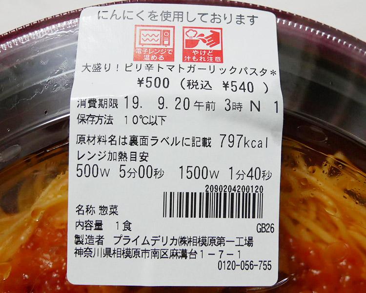 セブンイレブン「大盛り!ピリ辛トマトパスタ(540円)」の原材料・カロリー