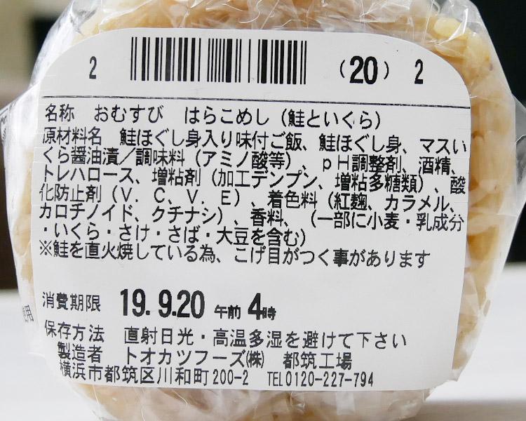 ファミリーマート「おむすび はらこめし[鮭といくら](145円)」原材料名・カロリー