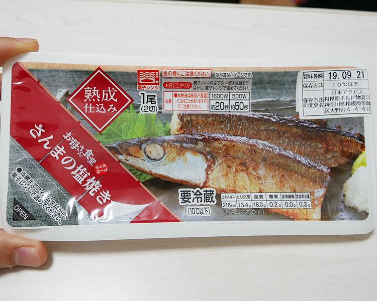 さんまの塩焼き(220円)