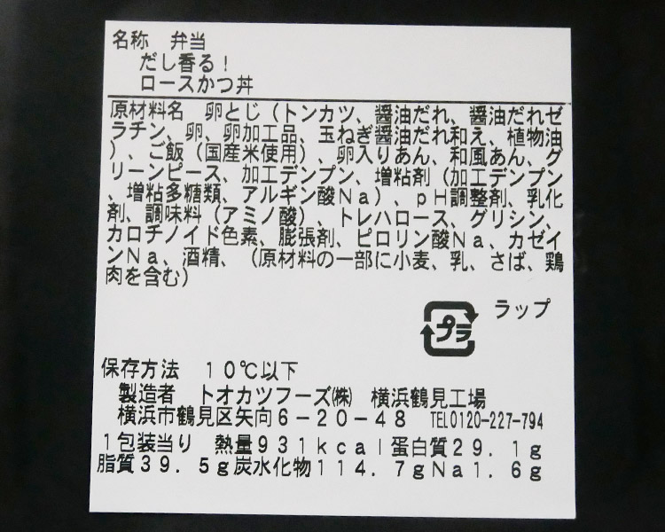 ファミリーマート「だし香る!ロースかつ丼(550円)」原材料名・カロリー