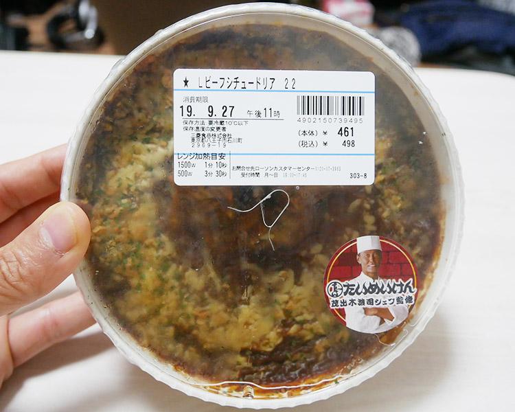 たいめいけん監修ビーフシチュードリア(498円)