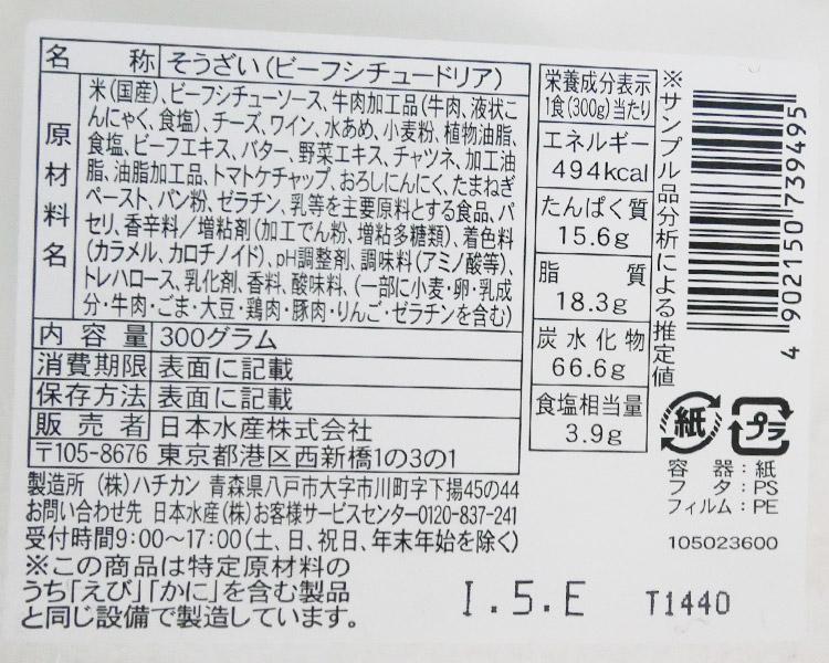 ローソン「たいめいけん監修ビーフシチュードリア(498円)」の原材料・カロリー