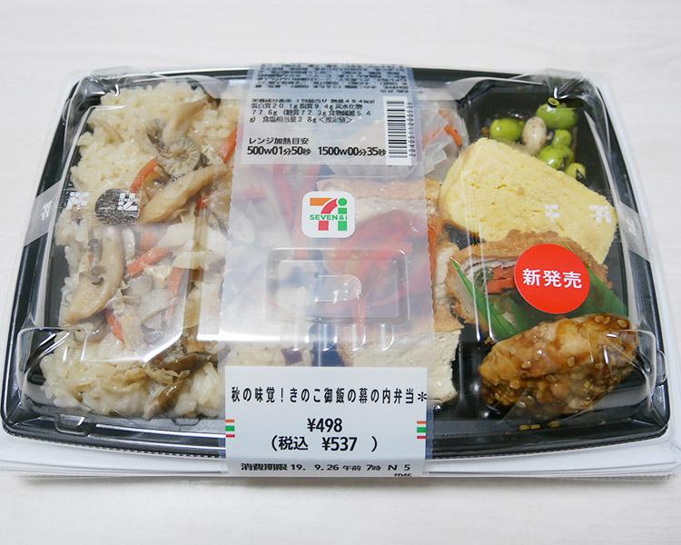 秋の味覚!きのこ御飯の幕の内弁当(537円)