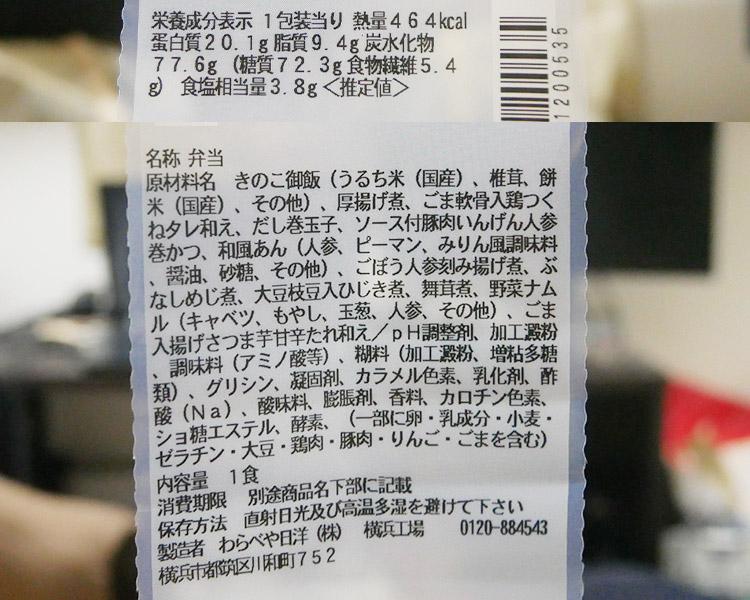 セブンイレブン「秋の味覚!きのこ御飯の幕の内弁当(537円)」原材料名・カロリー