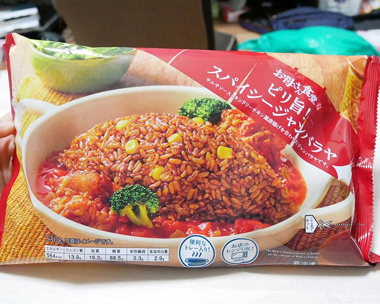 冷凍 ピリ旨!スパイシージャンバラヤ(435円)