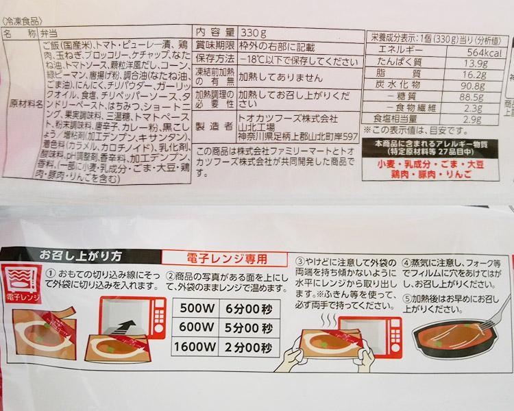 ローソン「ピリ旨!スパイシージャンバラヤ(435円)」の原材料・カロリー・作り方