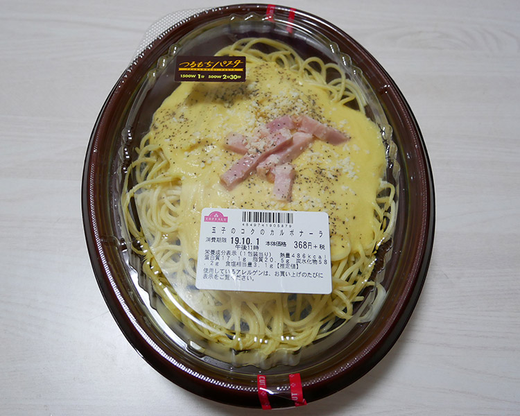 玉子のコクのカルボナーラ(397円)