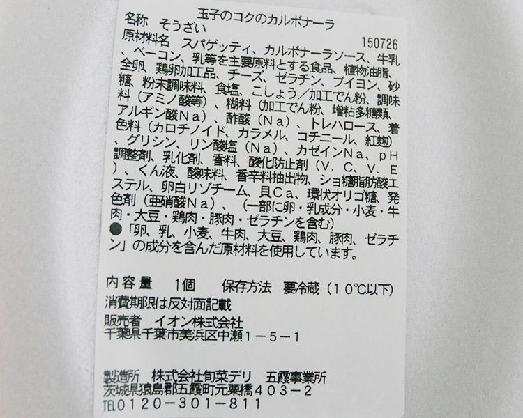 まいばすけっと「玉子のコクのカルボナーラ(397円)」原材料名・カロリー
