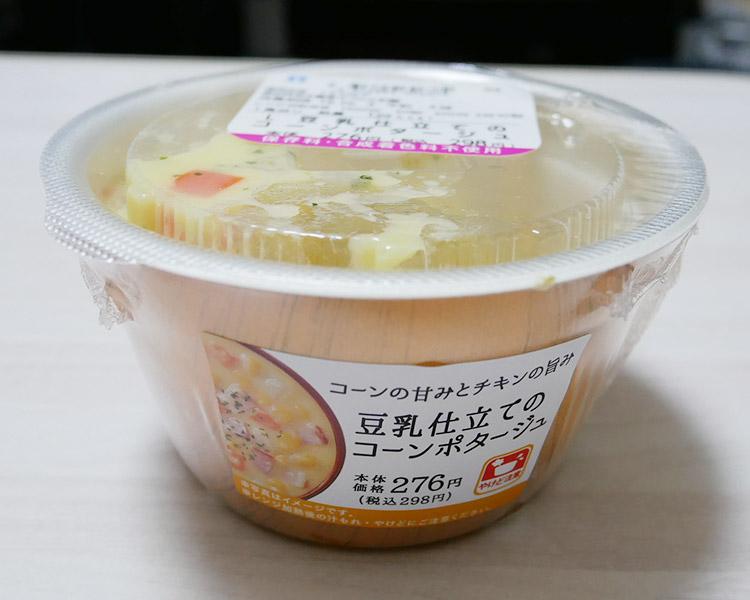 豆乳仕立てのコーンポタージュ(298円)