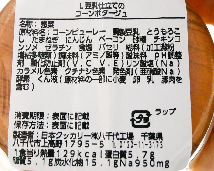 ローソン「豆乳仕立てのコーンポタージュ(298円)」原材料名・カロリー