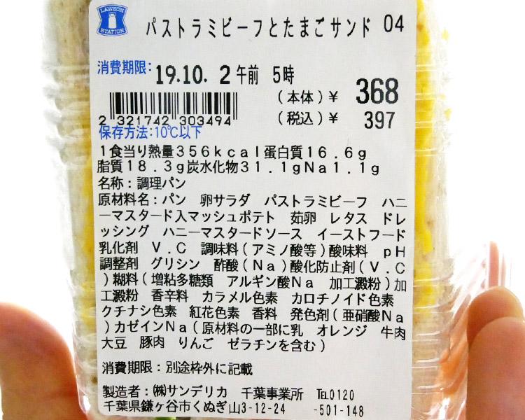 ローソン「SAND FULL パストラミビーフとたまご[サンドフル](397円)」の原材料名・カロリー
