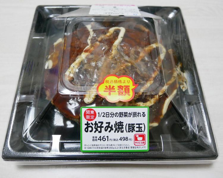 [関東限定]1/2日分の野菜が摂れる お好み焼き[豚玉](498円)