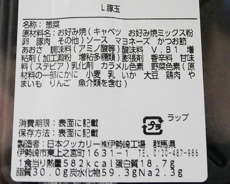 ローソン「[関東限定]1/2日分の野菜が摂れる お好み焼き[豚玉](498円)」の原材料・カロリー