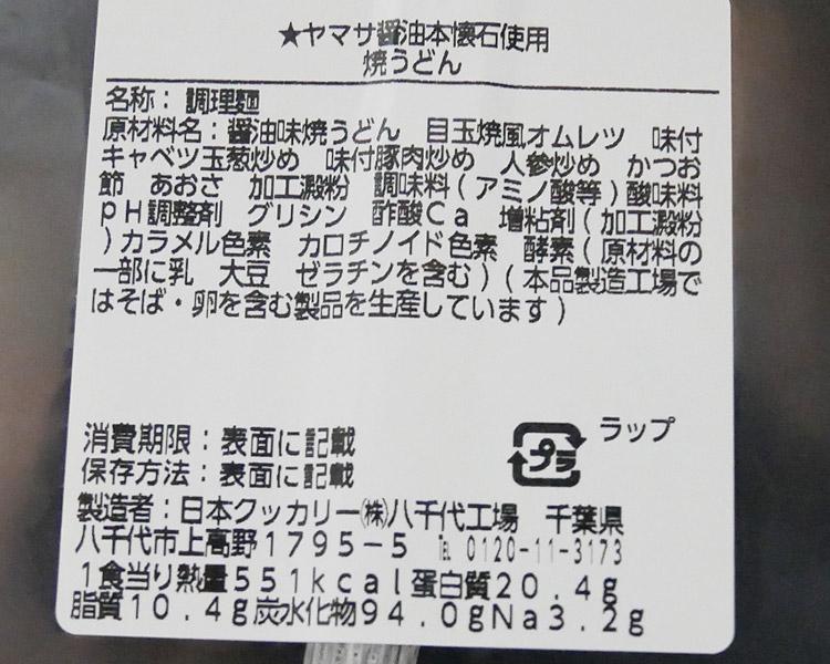 ローソン「ヤマサ醤油本懐石使用の焼うどん(450円)」原材料名・カロリー