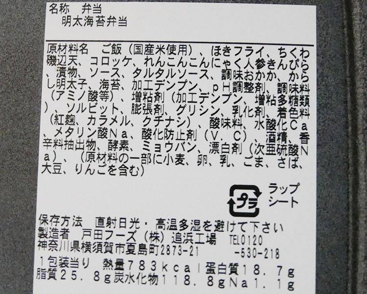 ファミリーマート「明太海苔弁当(430円)」原材料名・カロリー