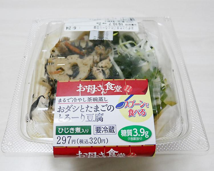 おダシとたまごのとろーり豆腐(320円)
