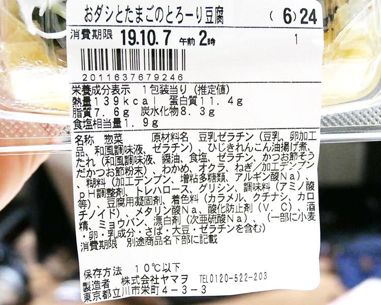 ファミリーマート「おダシとたまごのとろーり豆腐(320円)」原材料名・カロリー