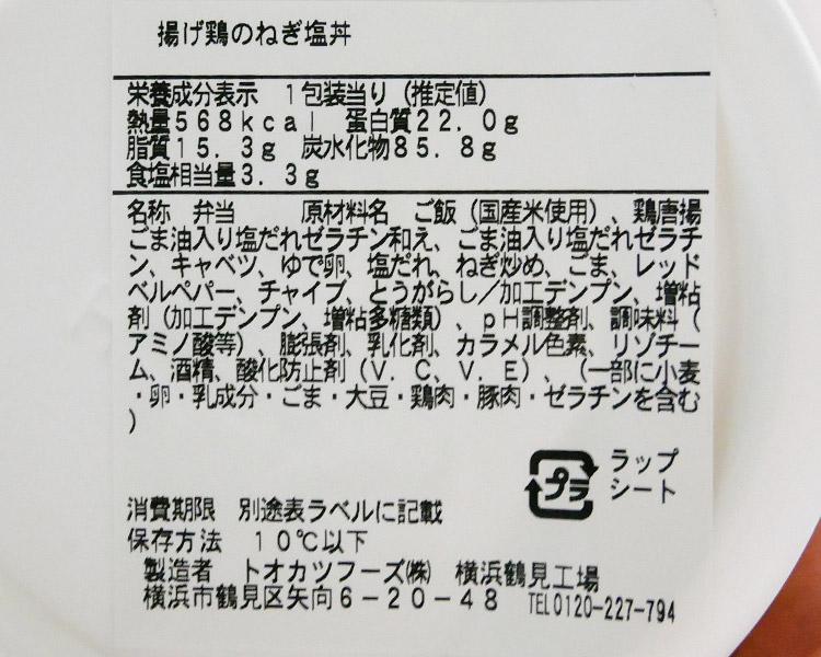 ファミリーマート「揚げ鶏のねぎ塩丼(498円)」原材料名・カロリー