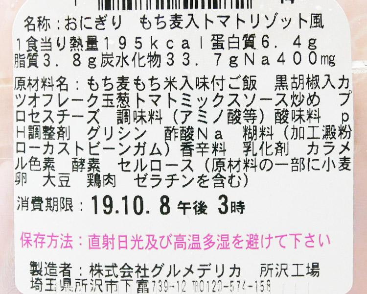 ローソン「もち麦入おにぎり トマトリゾット風(135円)」原材料名・カロリー
